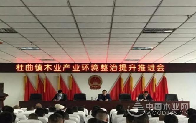 河南杜曲镇统筹推进木材加工企业环境整治提升工作
