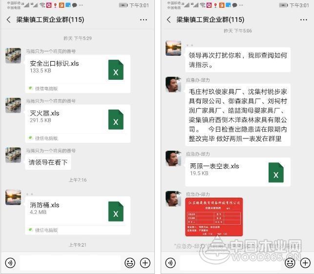 徐州梁集镇开展电商家具企业消防安全专项检查
