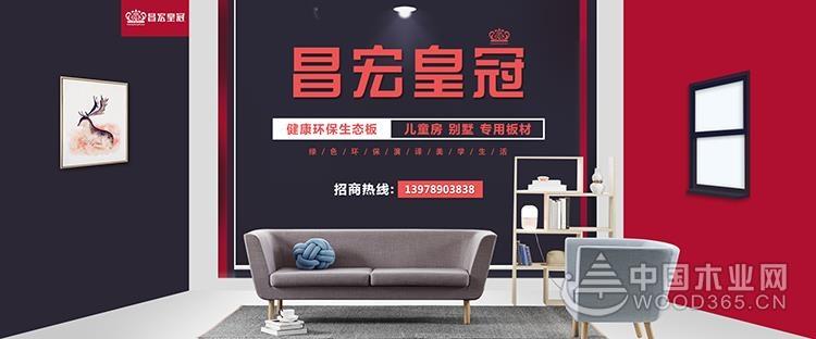 二度牵手中国木业网 昌宏皇冠助力2020中国板材金匠榜