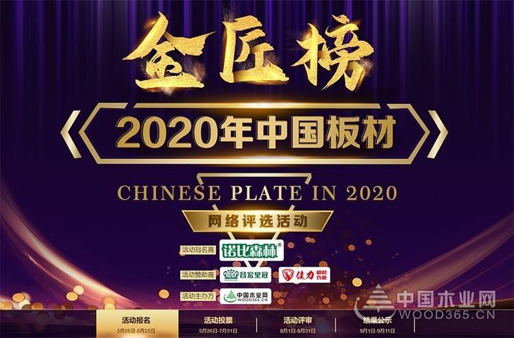 """冠名2020""""金匠榜"""",诺比森林实力诠释品牌加速度!"""