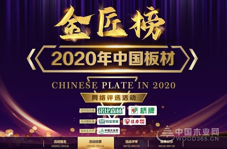 """冲冲冲! 2020""""金匠榜""""网络评选投票ing,来pick您喜欢的品牌吧!"""