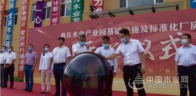 抚顺县救兵木业产业园举行基础设施及标准化厂房建设开工仪式暨落户企业签约仪式