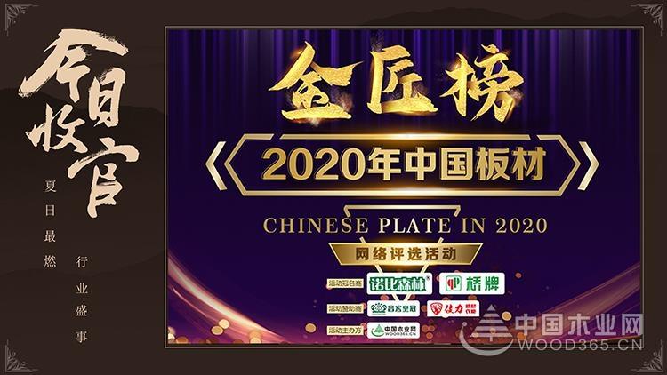 栉风沐雨   砥砺前行|2020中国板材金匠榜十大奖项荣耀揭晓!