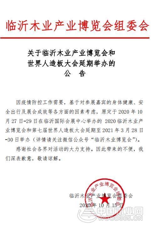 第11届临沂木业产业博览会和第七届世界人造板大会延期举办