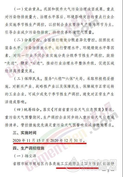 """河南省 """"停工令""""来了!包括家具制造等12个重点行业"""