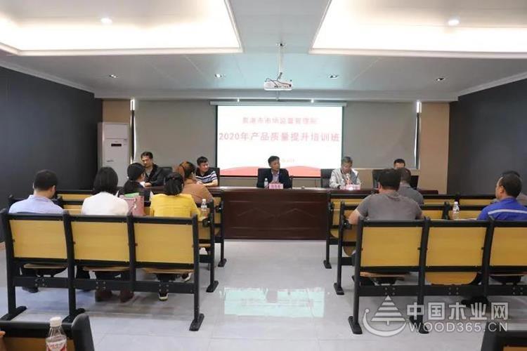 贵港市市场监管局开展2020年人造板产品质量提升培训活动