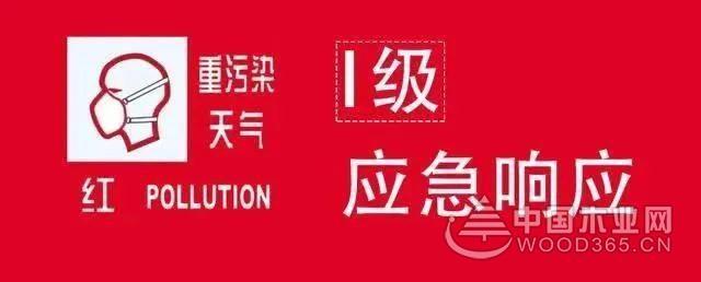 不平静的平安夜,临沂迎来首 次红色预警,企业大面积停产!