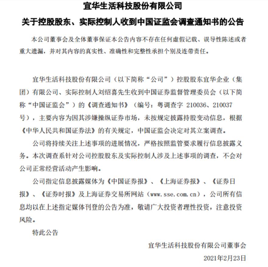 """木业大王遭立案调查!其掌控的上市公司财务造假400亿,惨遭""""1元退市"""""""