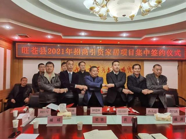 四川旺苍县举行招商引资家居项目集中签约仪式