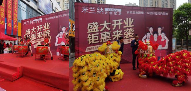 索菲亚旗下米兰纳全球首家加盟店在武汉开业
