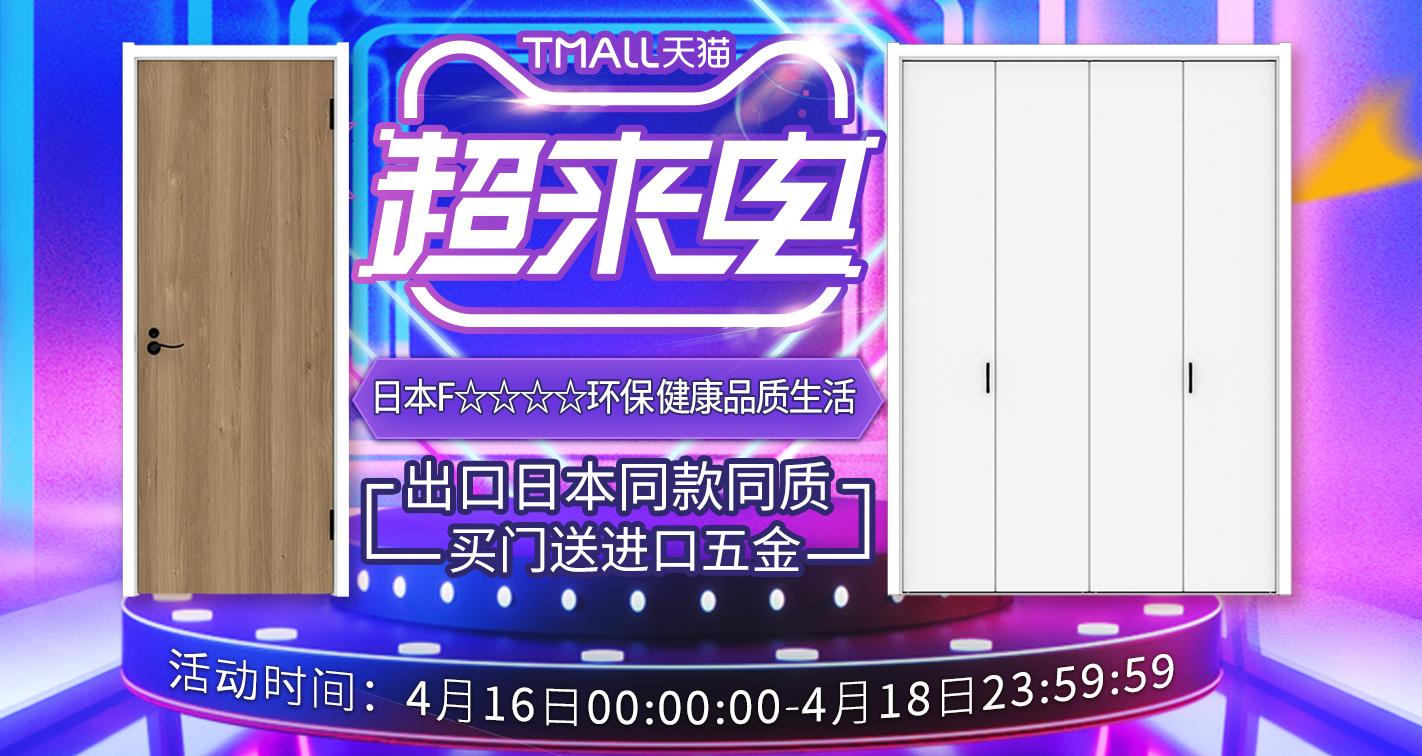 家装充电站|天猫【骊住家居旗舰店】超来电!