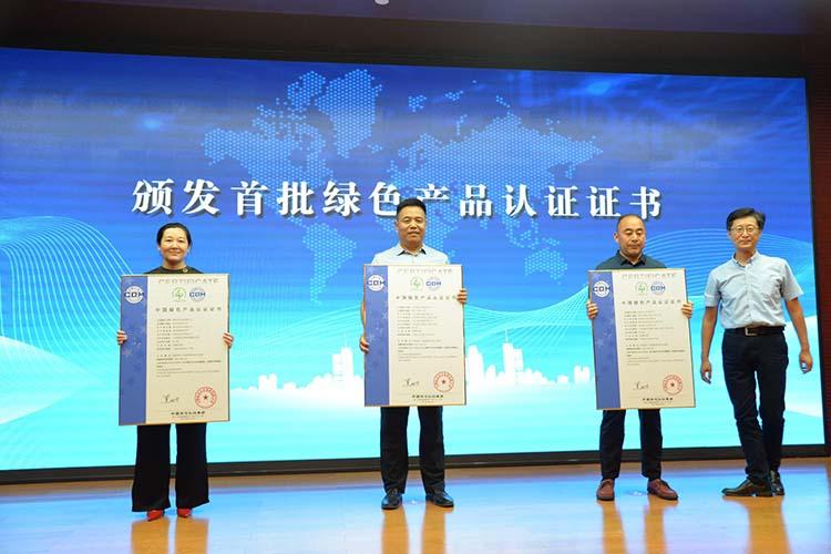 临沂市板材行业绿色产品认证会召开