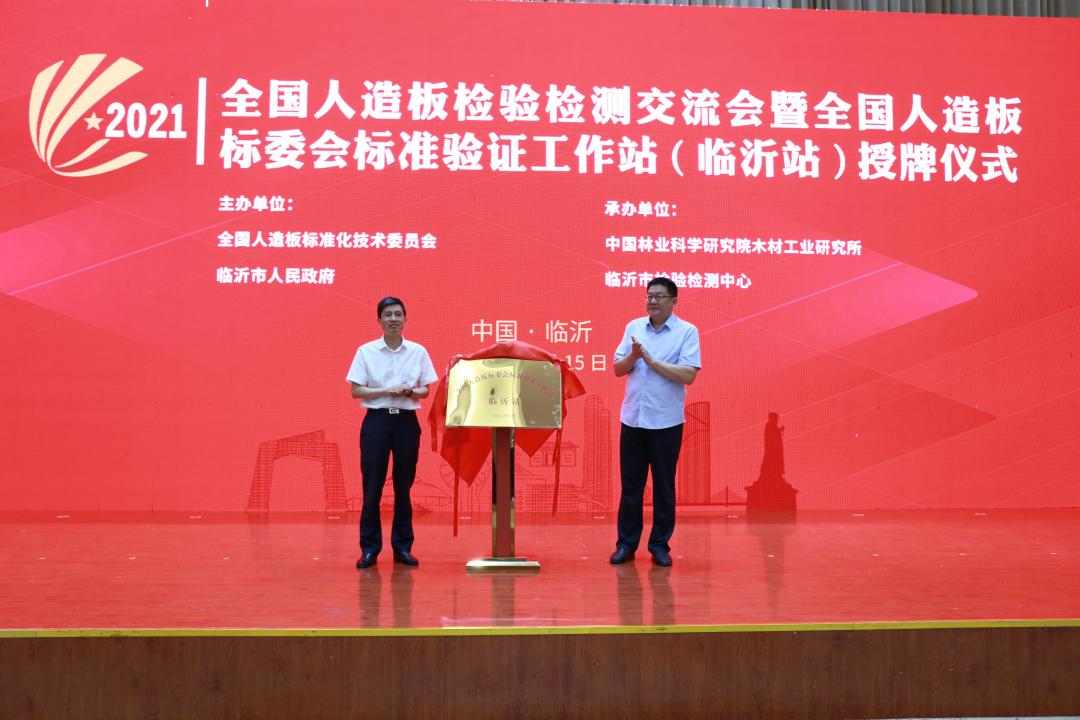 一国家级工作站揭牌!临沂木业产业转型升级有了助推器