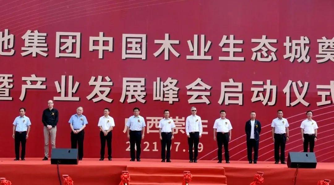 总投资6.7亿元!书香门地集团中国木业生态城落户崇左!