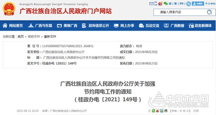 """停电限产,桉木涨价,广西的""""金九银十""""现状堪忧!"""