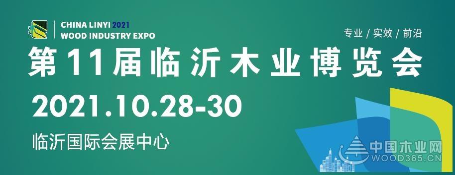展位1A02 中国木业网与你相约临沂木博会