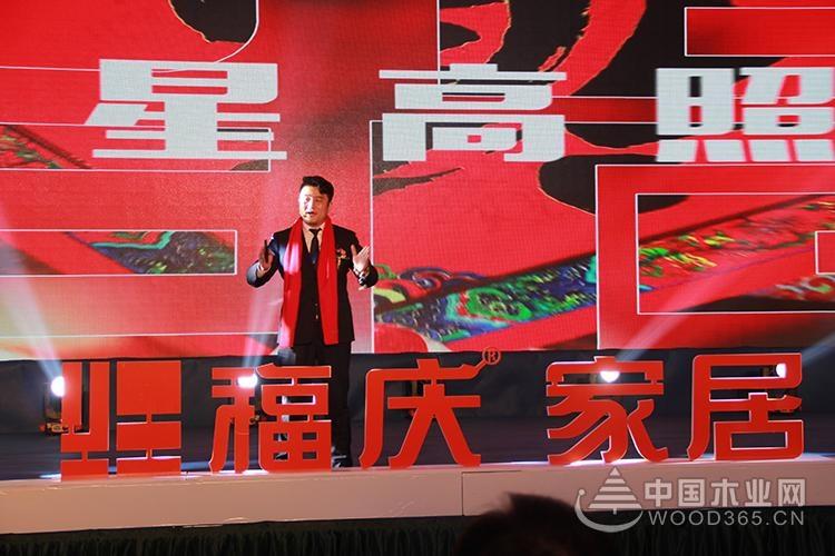 """""""凝聚 创享2019""""福庆家居2.0赢利模式战略发展峰会"""