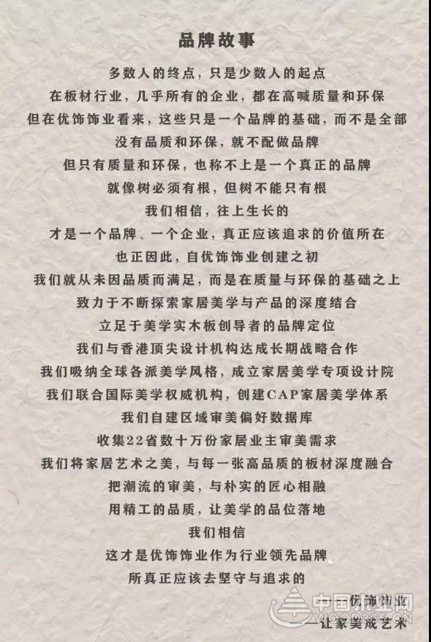 优饰,美学实木板创导者--2019企业宣传片
