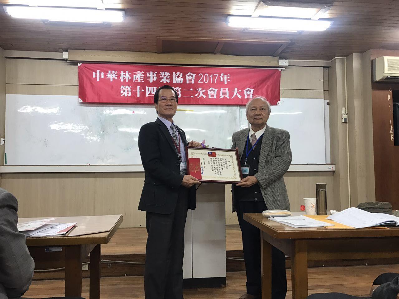 台湾中华林产事业协会荣誉证书