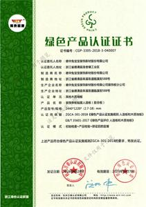 绿色产品认证证书