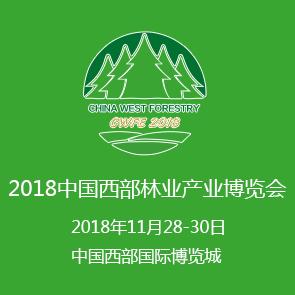 2018西部地板产业展览会 CHINA WEST FLOOR EXPO 2018