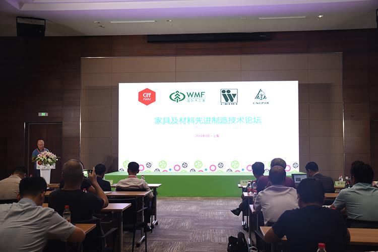 家具及材料先进制造技术论坛在上海国家会展中心盛大召开!