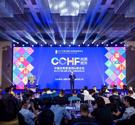 2021中国(成都)定制家居展发布会召开