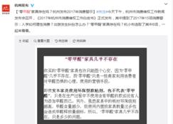 """浙江杭州发布消费警示:""""<font color=#FF0000>零甲醛</font>""""家具几乎不存在"""
