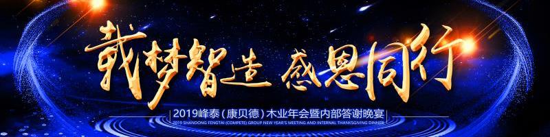 载梦智造,感恩同行——峰泰(康贝德)木业年会暨内部答谢晚宴