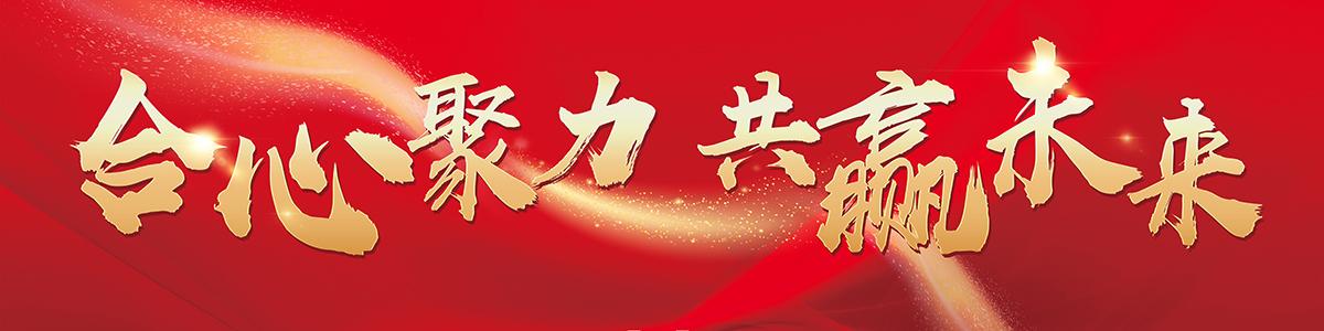 """""""合心聚力·共赢未来""""益家居福建区2019年第一次""""益家人""""股东会"""