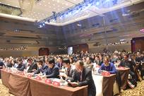 第五屆世界地板大會暨第22屆中國地板行業高峰論壇