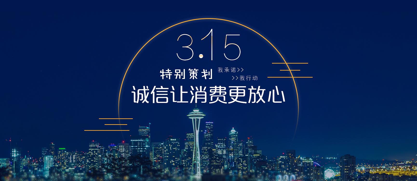 【专题】诚信让消费更放心——中国平安彩票娱乐平台网315特别策划!