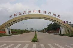 广西容县林产工业全面升级,成全国最大<font color=#FF0000>生态板</font>材家具生产基地