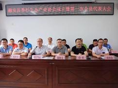 热烈祝贺融安县香杉生态产业协会正式成立