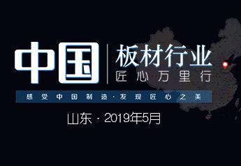 【专题】中国木业网匠心万里行之山东