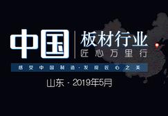 【專題】中國木業網匠心萬里行之山東