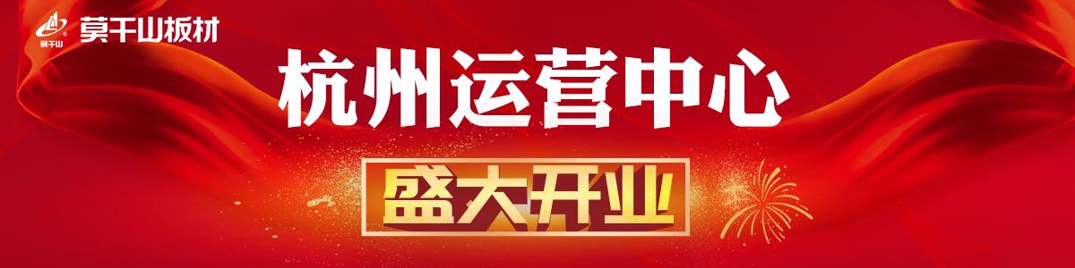 莫干山杭州运营中心开业典礼盛大召开