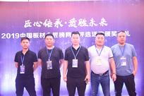 2019中国木业网金匠榜网络评选活动颁奖典礼盛大召开