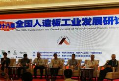 第18届全国人造板工业发展研讨会成功召开