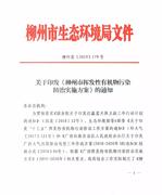 柳州木材ξ加工领域VOCs治理************鼓励采用UV光解、多级活性炭技术实现达『标排放