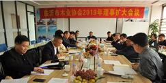 临沂市木业协会2019年理事扩大会议圆满召开