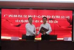 广西林权交易中心与山东省临沂市木业协会签署战略合作协议