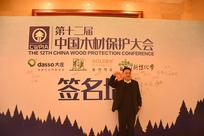2019第十二届中国木材保护大会盛大举行