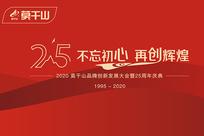 """""""不忘初心 再创辉煌""""2020莫干山品牌创新发展大会暨25周年庆典"""