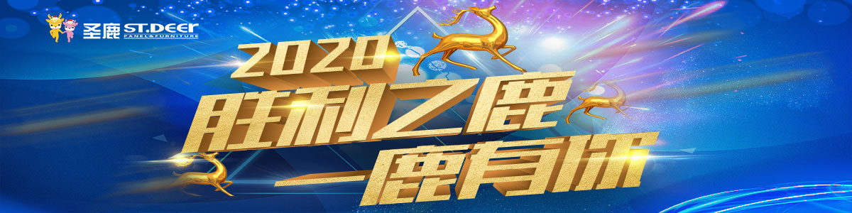 """""""胜利之鹿·一鹿有你""""2020年圣鹿集团品牌战略新品发布会"""