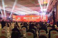 """""""激扬三十年·福庆新征程""""福庆家居三十周年庆典暨2020经销商大会"""