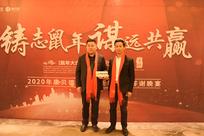"""""""铸志鼠年 谋远共赢""""2020峰泰(康贝德)年会暨新春客户答谢晚宴"""
