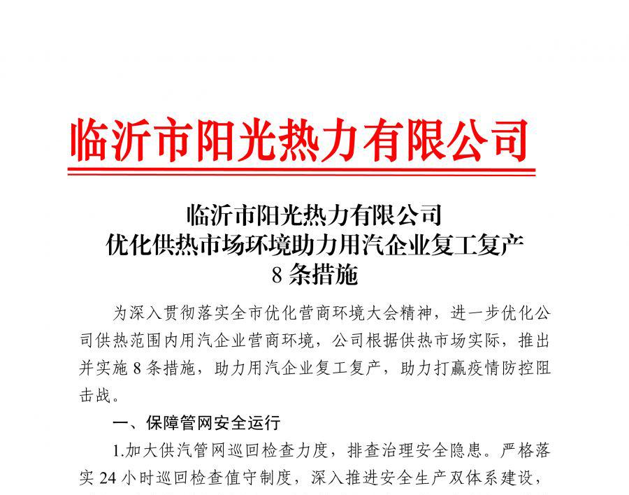 """临沂阳光热力8条""""硬核""""措施 助力木业企业复工复产"""