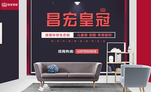 二度牵手 昌宏皇冠助力2020中国板材金匠榜