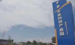 丰县木业科技产业园申报国家林业产业示范园区通过省级评审